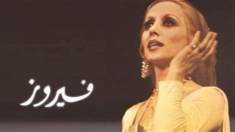 Fairuz Maxy by Fairuz Fayeq Ya Hawa فيروز فايق يا هوى