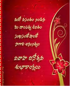 marriage day greetings in telugu free legendary quotes