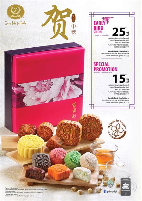 Moon Cake Enak Dan Halal halal mooncakes halalfoodnotes