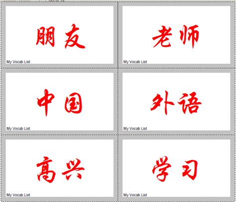 printable chinese flash cards arch chinese learn to read and write chinese characters