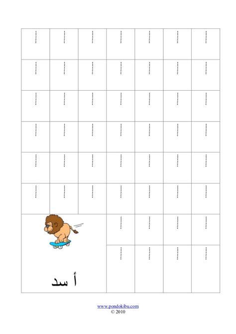 Mahir Menulis Huruf Arab 1 Belajar Mengenal Dan Menulis Huruf Arab Hijaiyah
