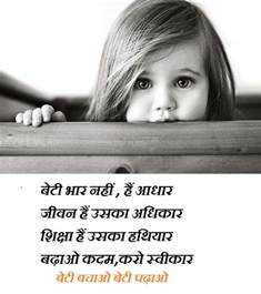 Essay On Beti Bachao Beti Padhao In Font by ब ट बच ओ ब ट पढ ओ न र Beti Bachao Beti Padhao Slogan In Deepawali