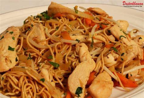 chinese chicken chow mein chicken recipes