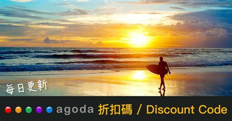 agoda promotion code agoda 優惠 最新2018 5 11 agoda 信用卡優惠代碼 agoda折扣碼 discount code