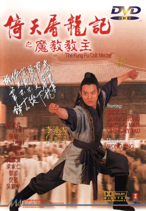 film mandarin kungfu master hong kong fanatic jet li