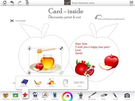 Rosh Hashanah Cards Templates Free by Rosh Hashanah Ji Studio
