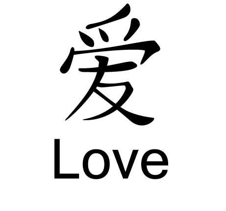 symbol for love chinese symbol love chinese symbols pinterest