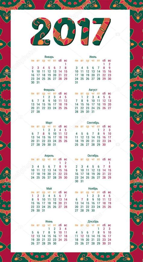 What Calendar Does Russia Use 2017 Year Russian Calendar Template In Russian Language