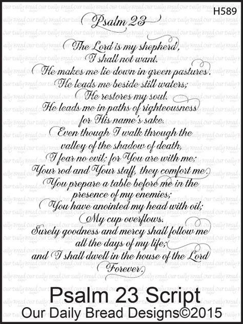 psalm 23 script