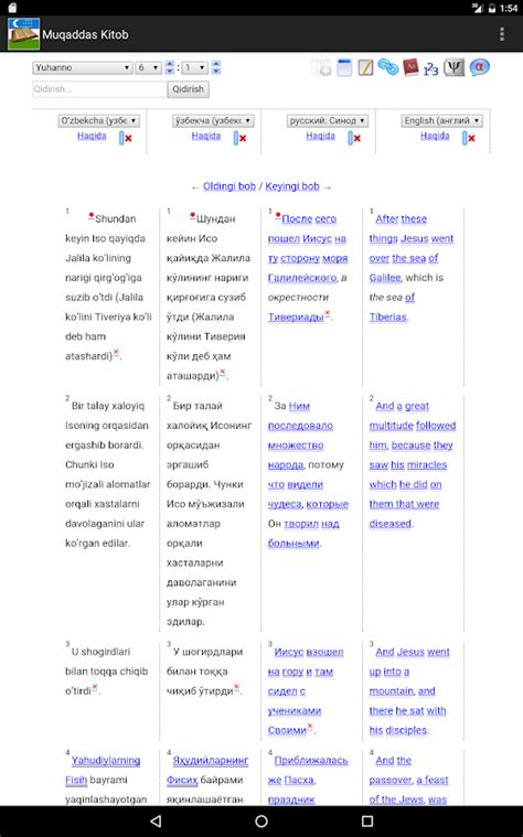 uzbek vocabulary learn101org o zbekcha muqaddas kitob ibt android apps on google play