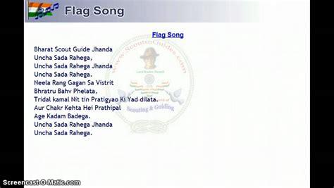 sog guide guide flag song