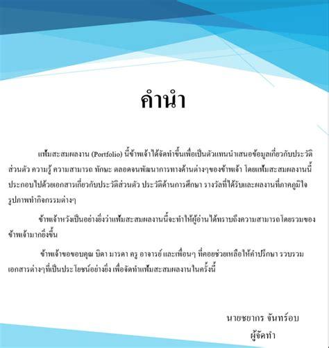 Wtamu Mba Portfolio Pdf by มาด Portfolio บ าง Prawonchanok