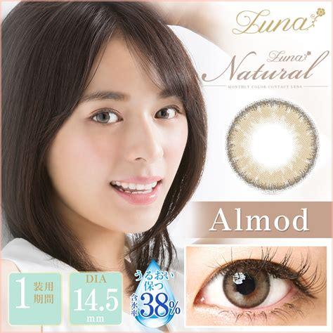 Softlens Eos Anuna 142mm Almond jual softlens eos free ongkir softlensmurahku