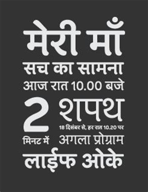 design font hindi 52 best images about hindi on pinterest learn to count