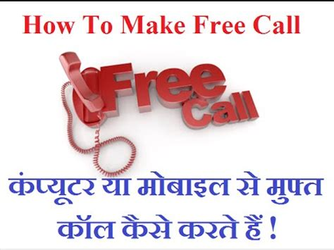how to make totally free pc to phone calls surefire on how to make free call pc to mobile hindi english youtube