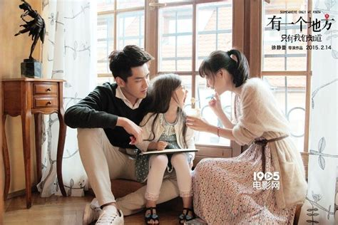 film cina somewhere only we know 20150126092627213066 watermark1 jpg