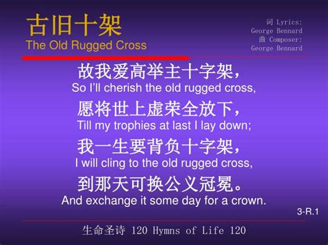 i will cling to the rugged cross lyrics ppt 古旧十架 the rugged cross powerpoint presentation id 3485357