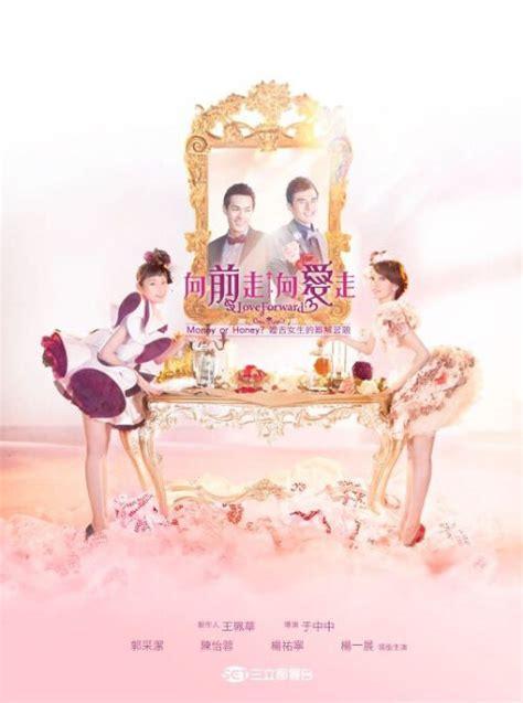 film mandarin love forward photos from love forward 2012 2 chinese movie