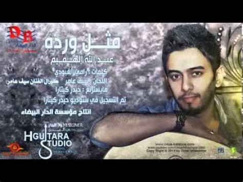 ali ramadhan kon yame abdullah alhameem ham official audio 2014 عبدال