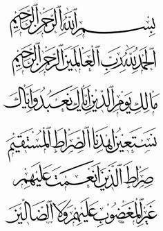 Surat Al Fatiha in Circle Thuluth Calligraphy | Islam
