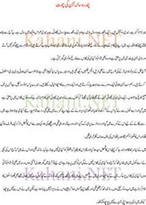 anti ko khob choda in urdu story picture 3