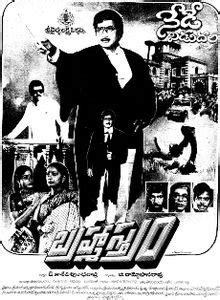Brahma Astram Mp3 Songs Free Download 1986 Telugu