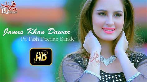 new songs pashto new songs 2017 khan dawar pa tash deedan