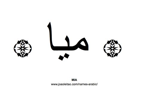 ava rose tattoo 3 in arabic white and