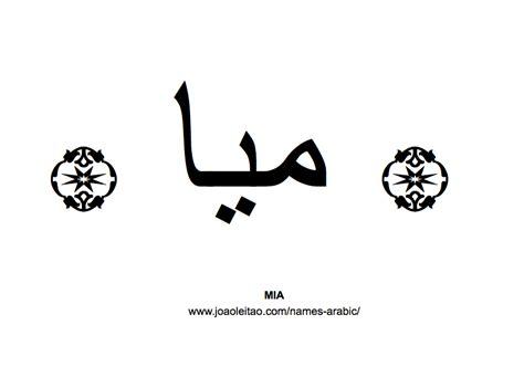 mia in arabic