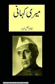 Jawaharlal Nehru Distance Mba by Meri Kahani Jawaharlal Nehru Free Ebooks Urdu