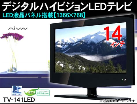 Tv Lcd Led 14 Inch wich rakuten global market 14 inch digital high vision led lcd パネルテレビ tv 141led