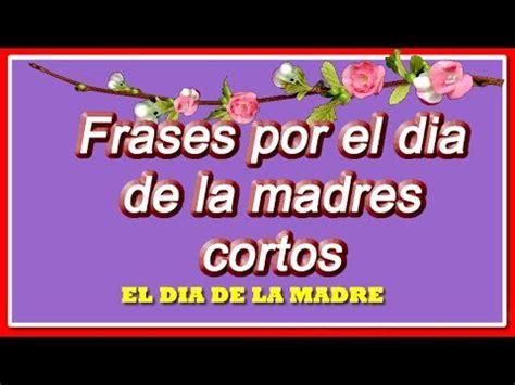 palabras cortas alusivas al dia de la madre frases por el dia de la madres cortos mensaje dia de la