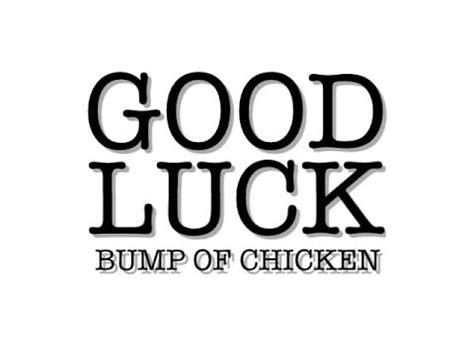 Starting To Bump Again by 歌ってみた グッドラック Bump Of Chicken