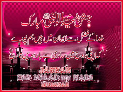 Eid Milad Un Nabi Essay In Urdu by Eid Milad Un Nabi Essay In Urdu Bamboodownunder