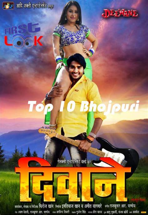 biography movie names bhojpuri movie deewane cast crew details release date