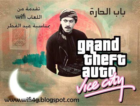Gamis Arabella By Al Hauraa gta vice city bab al hara