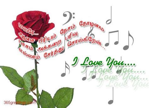 i love you in tamil i love you tamil ecard from 365greetings com