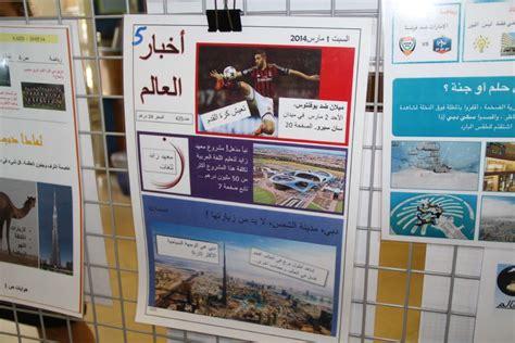 recette de cuisine et remise des prix en arabe lyc 201 e
