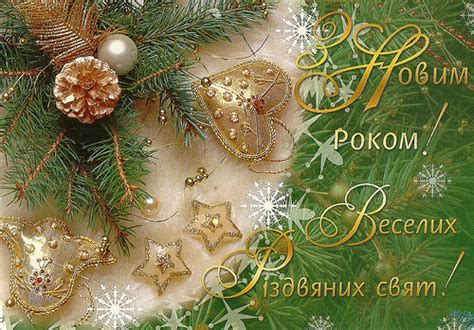 ukrainian new year ua 162514 happy new year and merry ukraine