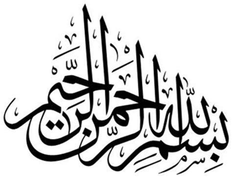 Jawi Black beautiful bismillah calligraphy arabic calligraphy free islamic stuff stock photos