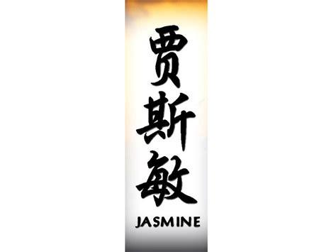 tattoo lettering jasmine jasmine in chinese jasmine chinese name for tattoo