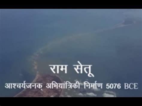 nasa report on ram setu rama setu an engineering marvel of 5076 bce