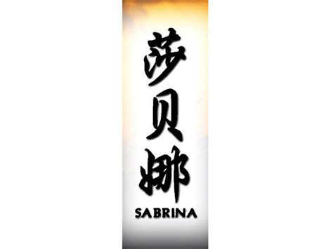 name sabrina 171 chinese names 171 classic tattoo design 171 tattoo