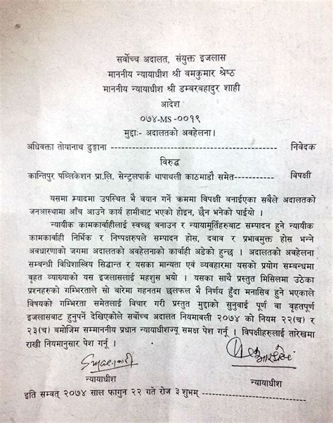 contempt of court contempt of court not bench contempt of court case against kantipur referred to sc