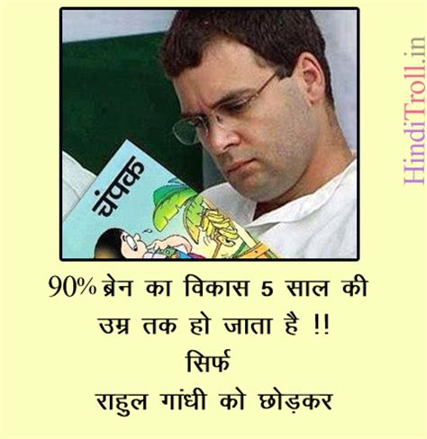 rahul gandhi biography hindi rahul gandhi quotes quotesgram