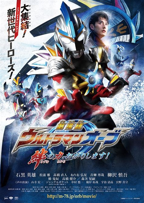 film ultraman max final battle ultraman orb the movie lend me the power of bonds