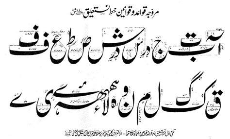 Urdu Font Design Online | urdu font alphabet urdu alphabet pinterest fonts