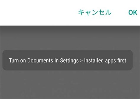 dropbox turn on document in setting 中華スマホを使っていて turn on documents in settings gt installed apps
