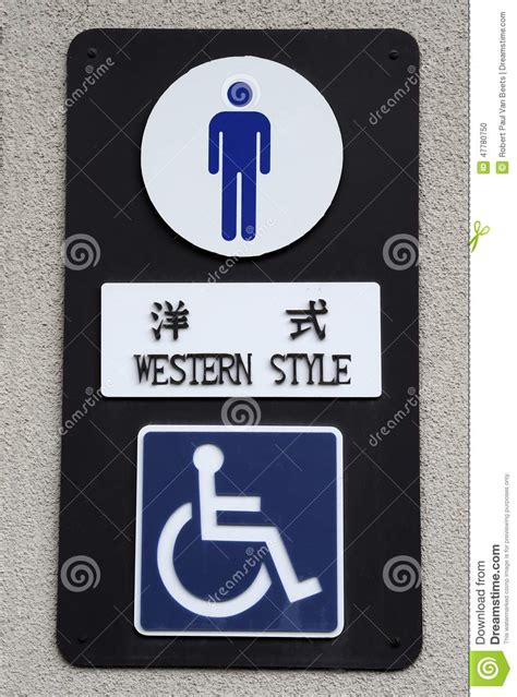 japanese bathroom signs toilet sign in japan stock illustration image 47780750
