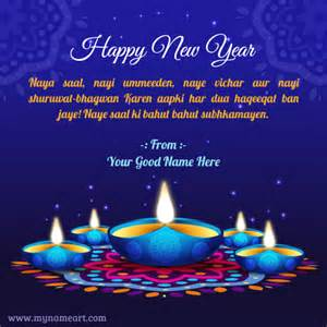 diwali new year wishes greetings with my name wishes greeting card